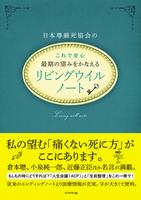 日本尊厳死協会の 最期の望みをかなえる リビングウイルノート