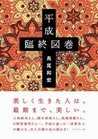 平成臨終図鑑