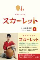 連続テレビ小説 スカーレット (上)
